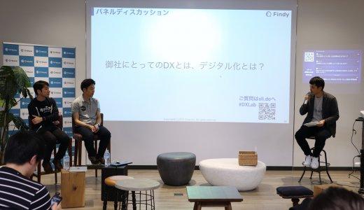 星野リゾート、JapanTaxiが推進するデジタルトランスフォーメーションの取り組みとは?【DX-Lab #2 イベントレポート】