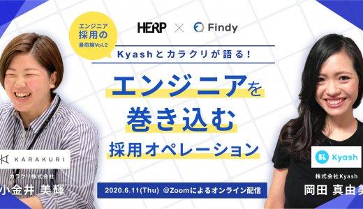 【エンジニア採用の最前線Vol.2〜後編】HERP×Findy「Kyashとカラクリが語る!エンジニアを巻き込む採用オペレーション」ウェビナーレポート