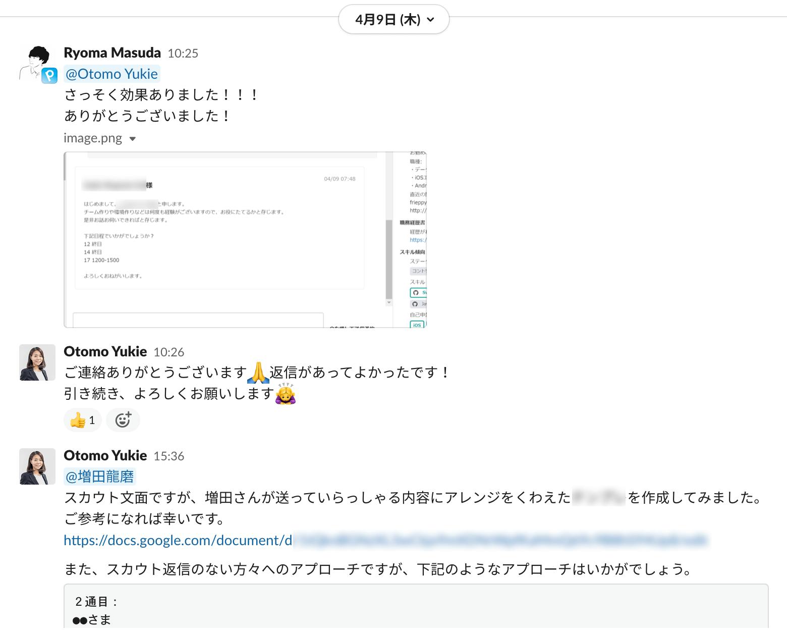 実際のフォトラクション様とFindy CS担当大友のSlackコミュニケーション