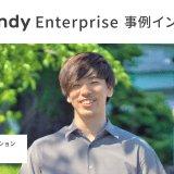 「非エンジニアでも効率的に運用ができました!」株式会社フォトラクション様-Findy成功事例インタビュー!