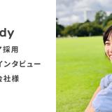 「heyの採用担当メンバーの1人だと思っています」ヘイ株式会社様-Findy成功事例インタビュー!