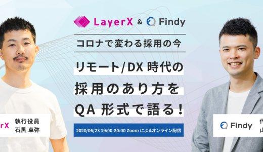 【後編】LayerX石黒さんに聞く、リモート・DX時代の採用/広報とは?-ウェビナーレポート