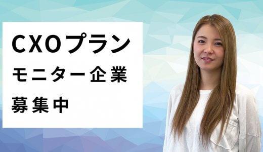 【CXOプラン】モニター企業募集中!※7月末まで限定5社