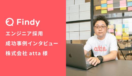 「Findyのことを、もっと早く知っていれば良かったなと思いますね。」株式会社atta様-Findy成功事例インタビュー!