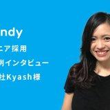 「有名エンジニアをFindyで採用できました!」株式会社Kyash様-Findy成功事例インタビュー!
