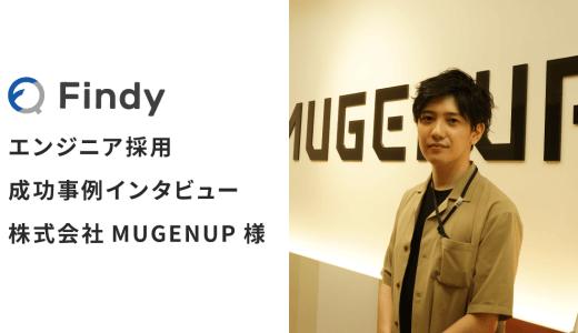 「登録ユーザーのスキルの高さは、Findyの大きな特徴」株式会社MUGENUP様-Findy成功事例インタビュー!