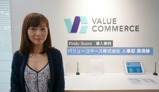 「ゲームのような感覚で求人票を改善。応募数も増えています。」バリューコマース株式会社 Findy Score導入インタビュー
