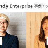 「半年ほどで、6名のエンジニアが入社しました!」株式会社スタジアム様-Findy成功事例インタビュー!