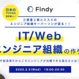 【2/3 Wed 19:00よりウェビナー開催!】三菱重工業とミスミのDX・エンジニア組織キーパーソンが語る!IT/Webエンジニア組織の作り方
