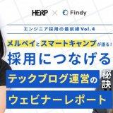 【エンジニア採用の最前線Vol.4】HERP×Findy「メルペイとスマートキャンプが語る!採用につなげるテックブログ運営の秘訣」イベントレポート