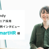 「安定的にエンジニア採用を続けるならFindy」株式会社SmartHR様-Findy成功事例インタビュー!