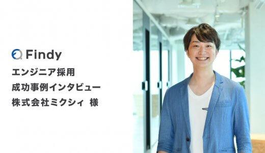 「求めてるエンジニアにすぐ会える」株式会社ミクシィ様-Findy成功事例インタビュー!